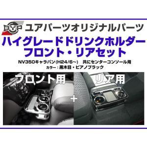 【黒木目】DYP センターコンソールドリンクホルダー フロン...