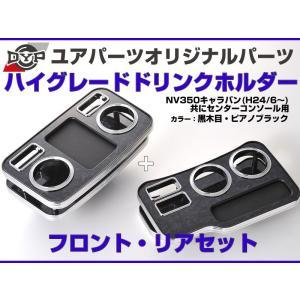 【ピアノブラック】DYP センターコンソールドリンクホルダー フロント/リアセット NV350キャラバン(H24/6〜)GXグレード専用 ユアパーツオリジナルテーブル|yourparts