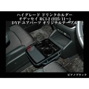 【ピアノブラック】ハイグレードドリンクホルダー 新型オデッセ...