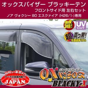 【受注生産納期3WEEK】OXバイザー オックスバイザー ブラッキーテン フロント用左右1セット ノア ヴォクシー 80 エスクァイア (H26/1-) 前後期 対応|yourparts