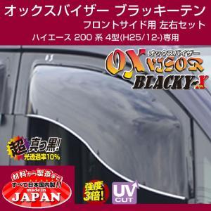 【受注生産納期3WEEK】OXバイザー オックスバイザー ブラッキーテン フロントサイド用 左右1セット ハイエース 200 系 4型 (H25/12-)|yourparts