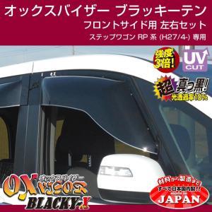 【受注生産納期5-6WEEK】OXバイザー オックスバイザー ブラッキーテン フロントサイド用左右1セット ステップワゴン RP 系 (H27/4-)|yourparts
