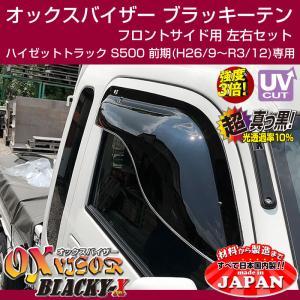 【受注生産納期3WEEK/代引不可】ハイゼットトラック S500 OXバイザー オックスバイザー ブラッキーテン フロントサイド用 左右1セット|yourparts