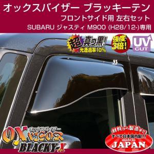 【受注生産納期3WEEK/代引不可】SUBARU ジャスティ M900 (H28/12-) OXバイザー オックスバイザー ブラッキーテン フロントサイド用 左右1セット|yourparts