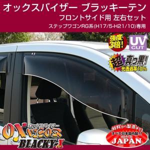 【受注生産納期5-6WEEK】OXバイザー オックスバイザー ブラッキーテン フロントサイド用左右1セット ステップワゴンRG系(H17/5-H21/10)|yourparts
