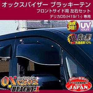 【受注生産納期5-6WEEK】OXバイザー オックスバイザー ブラッキーテン フロントサイド用左右1セットデリカD5(H19/1-)|yourparts