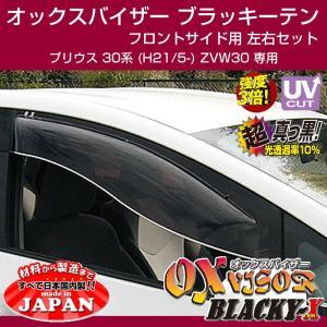 【受注生産納期3WEEK】OXバイザー オックスバイザー ブラッキーテン フロントサイド用 左右1セット プリウス 30系 (H21/5-) ZVW30|yourparts