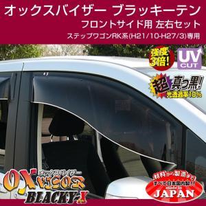 【受注生産納期5-6WEEK】OXバイザー オックスバイザー ブラッキーテン フロントサイド用左右1セットステップワゴンRK系(H21/10-H27/3)|yourparts