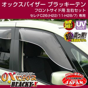 【受注生産納期3WEEK】OXバイザー オックスバイザー ブラッキーテン フロントサイド用左右1セット セレナC26(H22/11-H28/7)|yourparts