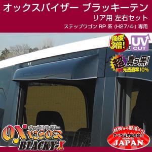 【受注生産納期5-6WEEK】OXバイザー オックスバイザー ブラッキーテン リア用左右1セット ステップワゴン RP 系 (H27/4-)|yourparts