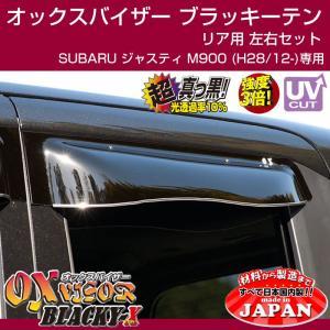 【受注生産納期3WEEK/代引不可】SUBARU ジャスティ M900 (H28/12-) OXバイザー オックスバイザー ブラッキーテン リアサイド用 左右1セット|yourparts