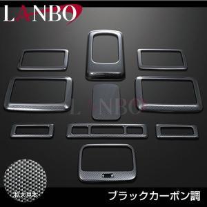 【ブラックカーボン調】リアエアコン + センターコンソール インテリアパネル セット 10P ハイエース 200 系 1- 5型 対応 ワイドも可 yourparts