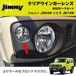 新型ジムニーJB64W クリアウインカーレンズ2PCS  純正にはないクリアレンズ シエラ装着可|yourparts