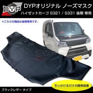 (国産受注生産品!USルック!ノースブラ)ブラックレザーノーズマスク ハイゼットカーゴ S321 S331 後期 ハイゼットカーゴカスタム|yourparts