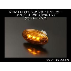 【アンバーレンズ】REIZ LEDクリスタルサイドマーカー ハスラー|yourparts