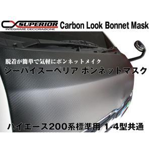【カーボンルック】シーバイスーペリア ボンネットマスク ハイエース 200 系 標準 用 1-4型共通|yourparts