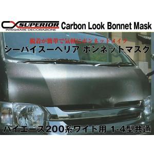 【カーボンルック】シーバイスーペリア ボンネットマスク ハイエース 200 系 ワイド 用 1-4型共通|yourparts