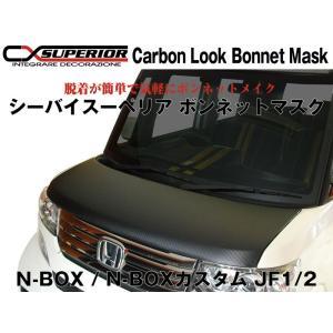【カーボンルック】シーバイスーペリア ボンネットマスク N-BOX / N-BOXカスタム JF1/2(H23/12〜)|yourparts