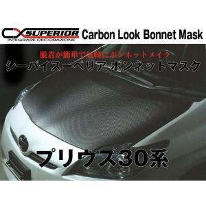 【カーボンルック】シーバイスーペリア ボンネットマスク プリウス30系|yourparts