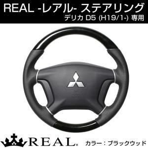 【ブラックウッド】REAL レアル ステアリング MITSUBISHI デリカ D5 (H19/1-) ガングリップタイプ|yourparts