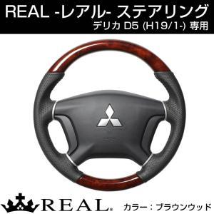 【ブラウンウッド】REAL レアル ステアリング MITSUBISHI デリカ D5 (H19/1-) ガングリップタイプ|yourparts