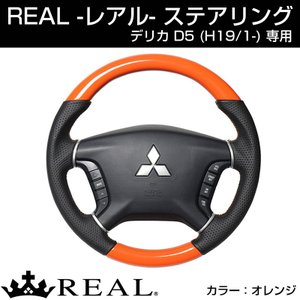 【オレンジ】REAL レアル ステアリング MITSUBISHI デリカ D5 (H19/1-) ガングリップタイプ|yourparts