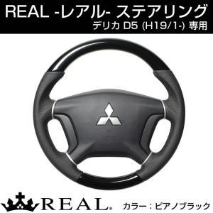 【ピアノブラック】REAL レアル ステアリング MITSUBISHI デリカ D5 (H19/1-) ガングリップタイプ|yourparts