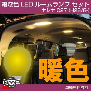 【新車にお勧め!電球色】LED ルームランプ セット セレナ C27 (H28/8-)|yourparts