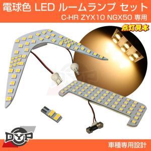 【実は一番お勧め!電球色】LED ルームランプ セット C-HR ZYX10 NGX50 フロント リア セット 眩しすぎない暖色|yourparts
