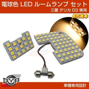 (実は一番お勧め!電球色) デリカD3 専用設計 LEDルームランプ 三菱 デリカ D3 カスタムパーツ (暖色) 車中泊|yourparts