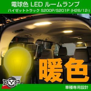 【実は一番お勧め!電球色】LED ルームランプ セット ハイゼットトラック S200P / S201P (H26/12-)|yourparts