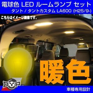 【ファミリーにお勧め電球色!眩し過ぎない暖光】DYP LED ルームランプ セット タント / タントカスタム LA600 (H25/9-)|yourparts