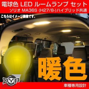 【ファミリーにお勧め電球色!眩し過ぎない暖光】DYP LED ルームランプ セット ソリオ MA36S (H27/8-) ハイブリッド共通|yourparts