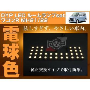 【電球色】LED ルームランプ ワゴンR MH21/22(H15/9〜H20/9) DYPユアパーツオリジナル|yourparts