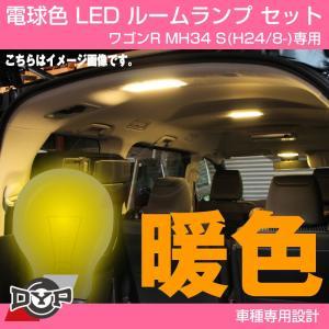 【ファミリーにお勧め電球色!眩し過ぎない暖光】DYP LED ルームランプ セット ワゴンR MH34 S (H24/8-)  DYPオリジナル|yourparts