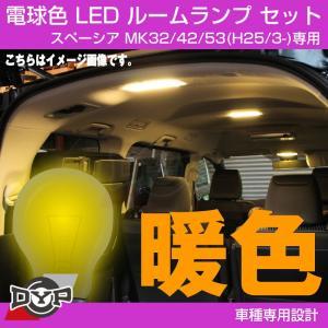 【ファミリーにお勧め電球色!眩し過ぎない暖光】DYP LED ルームランプ セット  スペーシア MK32/42/53(H25/3-)|yourparts