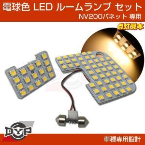 (実は一番お勧め!電球色) NV200バネット 専用設計 LEDルームランプ NV200DX カスタムパーツ (暖色) 車中泊|yourparts