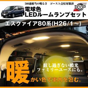 【電球色】LEDルームランプセット エスクァイア80系(H26/1〜)眩し過ぎない暖光★ファミリーユースにもお奨めです!|yourparts