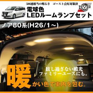 【電球色】LEDルームランプセット ノア80系(H26/1〜)眩し過ぎない暖光★ファミリーユースにもお奨めです!|yourparts