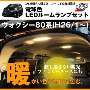 【電球色】LEDルームランプセット ヴォクシー80系(H26/1〜)眩し過ぎない暖光★ファミリーユースにもお奨めです!|yourparts