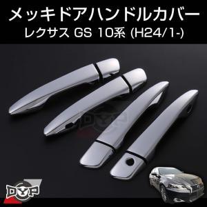 【LEXUS専用設計】メッキドアハンドルカバー レクサス GS 10系 (H24/1-)|yourparts