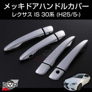 【LEXUS専用設計】メッキドアハンドルカバー レクサス IS 30系 (H25/5-)|yourparts