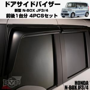【新車にもおススメ】ドアサイドバイザー新型 N-BOX JF3/4【前後1台分4PCSセット】|yourparts