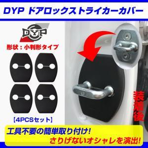 ドアロック ストライカーカバー  ランドクルーザープラド 150 系 (H21-) 【4PCSセット】DYPオリジナル|yourparts