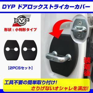 ドアロック ストライカーカバー ノア / ヴォクシー 70 系 (H19/6-) ZRR70/75  【フロント2PCSセット】DYPオリジナル|yourparts