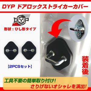 ドアロックストライカーカバー ハイエース 200 系 4型 (H25/12-) 【フロント2PCSセット】DYPオリジナル|yourparts