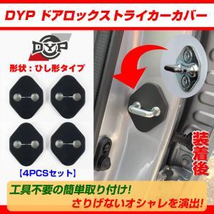 ドアロック ストライカーカバー TOYOTA RAIZE ライズ【4PCSセット】DYPオリジナル yourparts