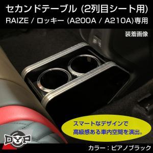 セカンドテーブル RAIZE (ライズ) Rocky (ロッキー) A200A / A200S / A210A / A210S 共用 ピアノブラック yourparts