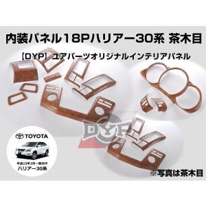 ハリアー 30 系インテリアパネル 18P セット 【茶木目】 (H15/2-) DYP  TOYOTA HARRIER|yourparts