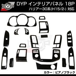 【ピアノブラック】インテリアパネル 18P セット ハリアー 30 系 (H15/2-) DYP ユアパーツ オリジナル|yourparts